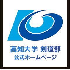 高知大学剣道部公式ホームページ